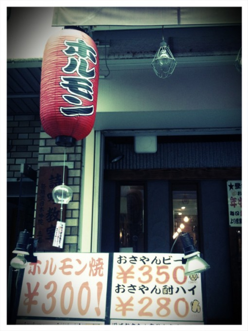 ホルモン by PhotoToaster