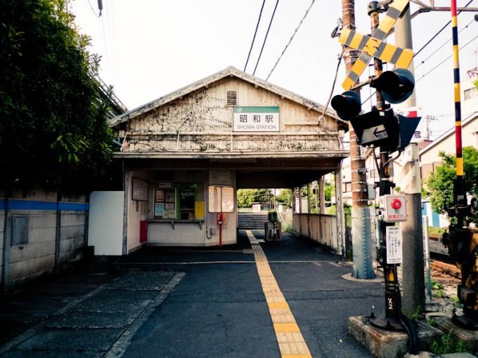 昭和駅 by 鶴見線