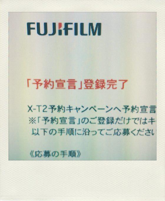 X-T2予約宣言キャンペーン